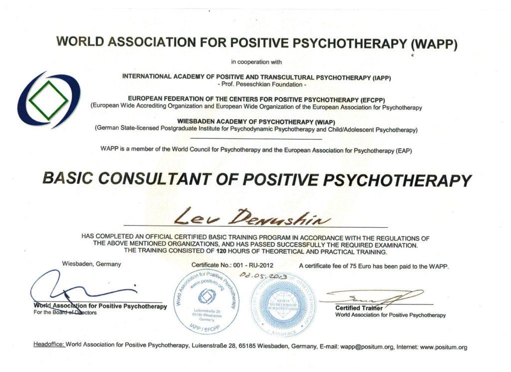Сертификат Денюшин