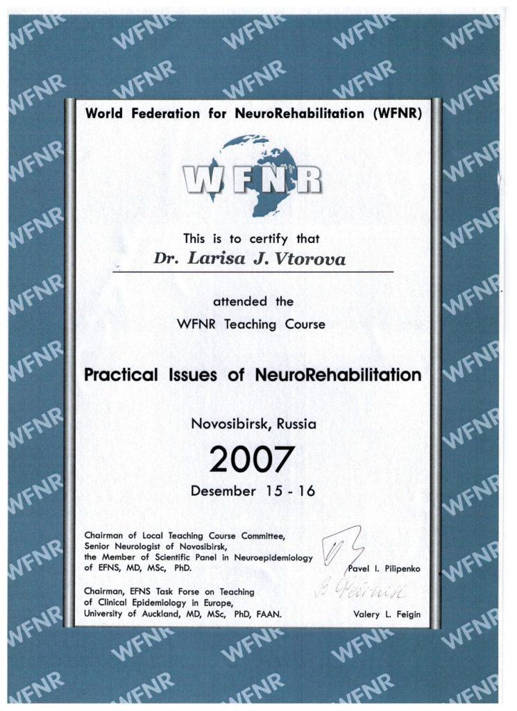 Сертификат Второва
