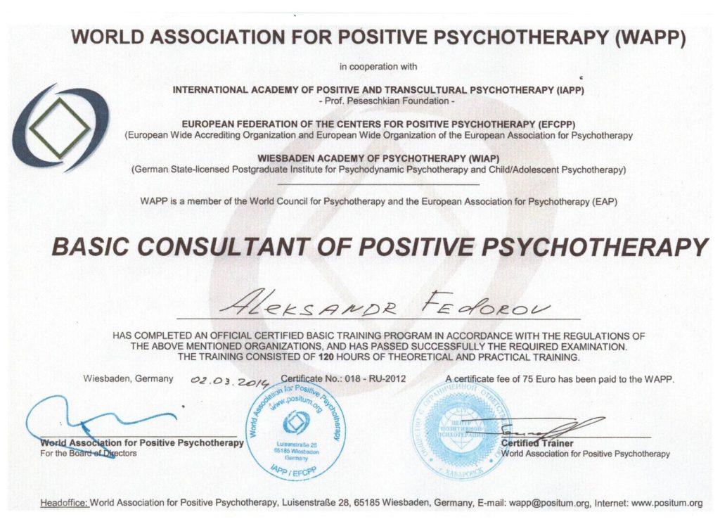 Сертификат Федоров