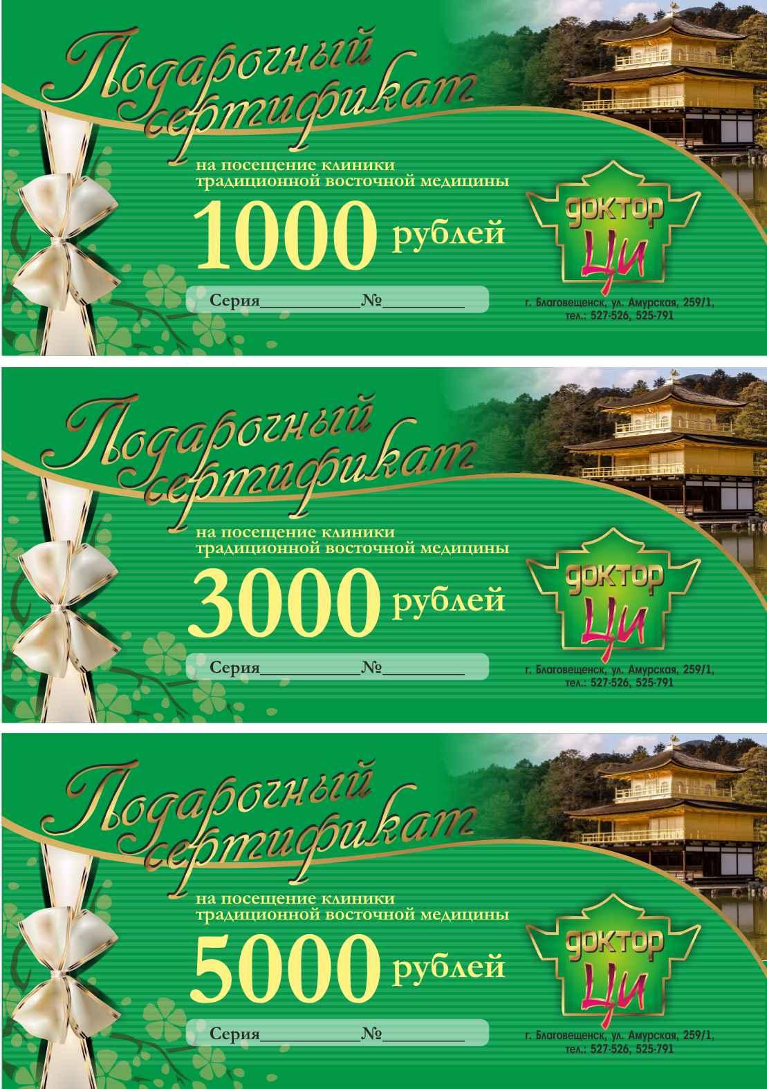 Сертификаты в рублях