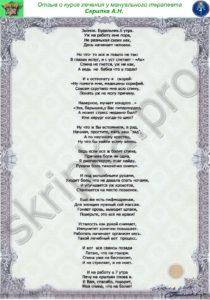 Отзыв в стихах