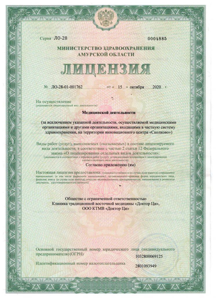 new_license_1