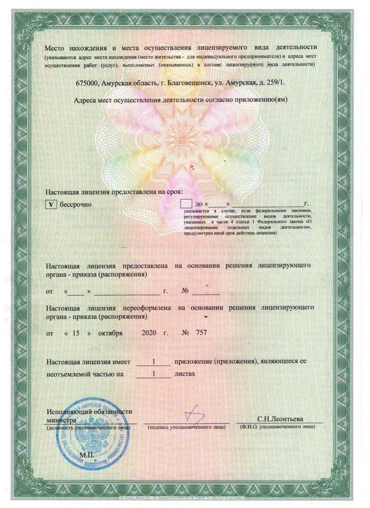 new_license_2