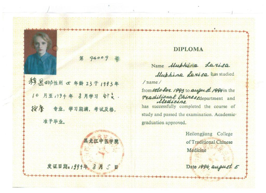 Сертификат Второва 2