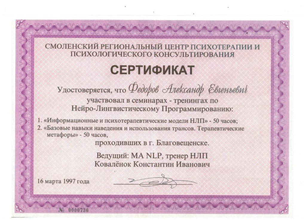 Сертификат Федоров 2